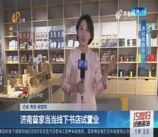 闪电连线:济南首家当当线下书店试营业