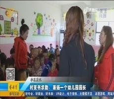汶上:村支书求助 表扬一个幼儿园园长