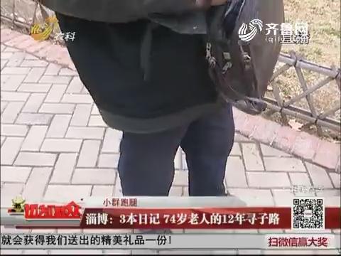 【小群跑腿】淄博:3本日记 74岁老人的12年寻子路