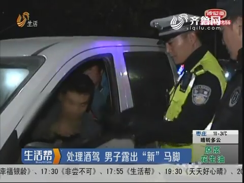 """淄博:处理酒驾 男子露出""""新""""马脚"""