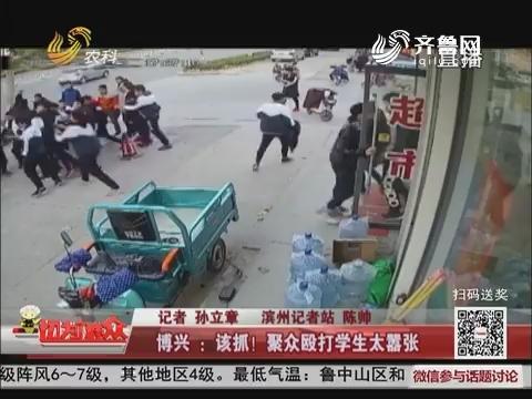 博兴:该抓!聚众殴打学生太嚣张