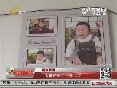【群众新闻】济宁:大龄产妇生可爱二宝