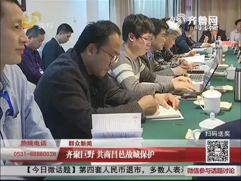 【群众新闻】齐聚巨野 共商昌邑故城保护