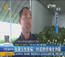 广饶:我奋斗我幸福 85后的农场主刘超