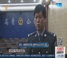 淄博:为买房骗取支付宝安全险 男子自导自演绑架案