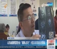 """山东省健康管理协会""""健康山东行""""大型义诊活动走进聊城"""