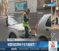 济南:城管贴的绿单子也可能被罚?