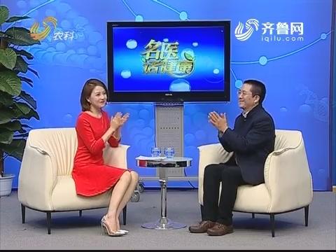 20180325《名医话健康》:名医王仕昌——结核终结在行动