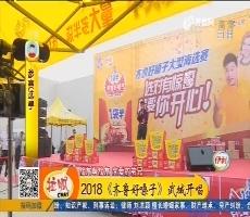 2018《齐鲁好嗓子》武城开唱