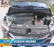 禹城:新车刚买半年 电瓶出现漏液