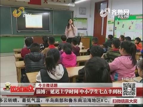 【今日微话题】淄博:延迟上学时间 中小学生七点半到校