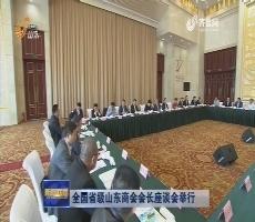 全國省級山東商會會長座談會舉行
