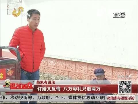 【荣凯有说法】临沂:订婚又反悔 八万彩礼只退两万