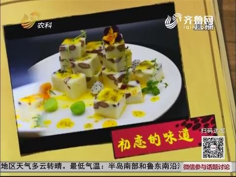 大厨教做家常菜:初恋的味道