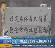 沂水:殡葬改革见成效 65元葬礼送别逝者
