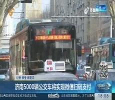济南5000辆公交车将实现微信扫码支付