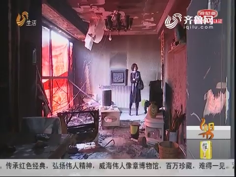 """潍坊:突然起火 家被烧成""""废墟"""""""