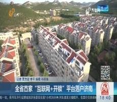 """全省首家""""互联网+开锁""""平台落户济南"""