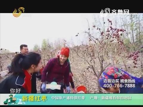 20180326《中国原产递》:新疆红枣
