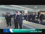 王宏志深入济南高新区企业开展调研