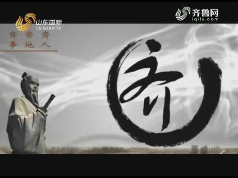 2018年03月26日《齐风》:行走四官(下集)