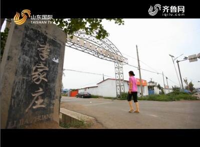 2018年03月26日《齐风》:临淄花边(上集)