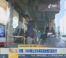 【闪电新闻排行榜】济南:5000辆公交车将实现微信扫码支付