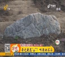 """寿光最高""""山""""?咋像块石头"""