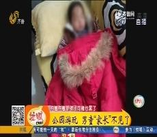 """淄博:公园游玩 男童""""家长""""不见了"""
