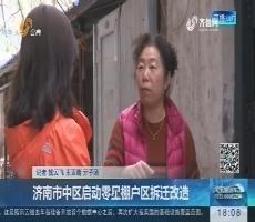 济南市中区启动零星棚户区拆迁改造