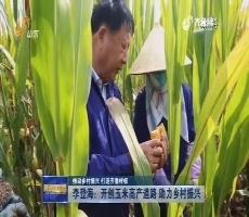 【推动乡村振兴 打造齐鲁样板】李登海:开创玉米高产道路 助力乡村振兴