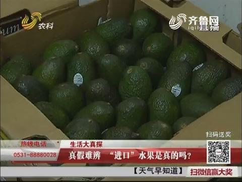 """【生活大真探】真假难辨 """"进口""""水果是真的吗?"""