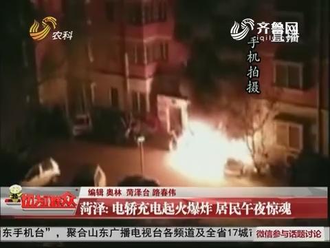 菏泽:电轿充电起火爆炸 居民午夜惊魂