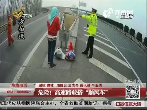 """淄博:危险!高速路敢搭""""顺风车"""""""