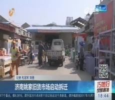 济南姚家旧货市场启动拆迁