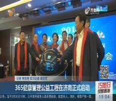 365健康管理公益工程在济南正式启动