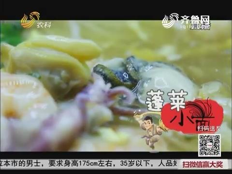 大厨教做家常菜:蓬莱小面