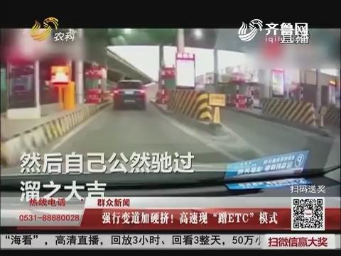 """【群众新闻】强行变道加硬挤!高速现""""蹭ETC""""模式"""