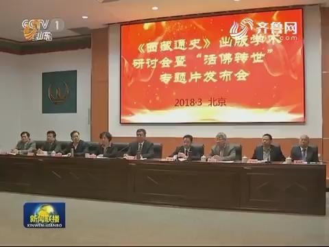 《西藏通史》研讨会在京举行