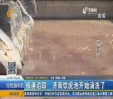 报道追踪:济南饮虎池开始清洗了