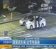 招远:酒驾遇车祸 这事有蹊跷