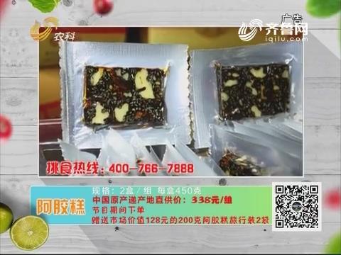 20180327《中国原产递》:阿胶糕