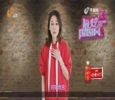 20180327《最炫国剧风》:婚姻独角戏