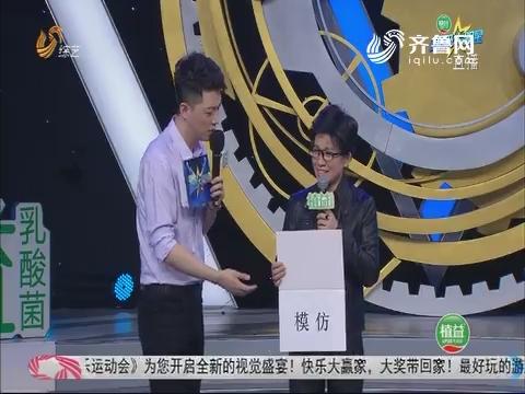 20180327《超级大明星》:刘珍珍模仿汪峰 摇滚歌曲嗨翻全场
