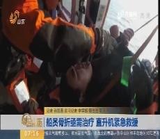 【闪电新闻排行榜】船员骨折亟需治疗 直升机紧急救援