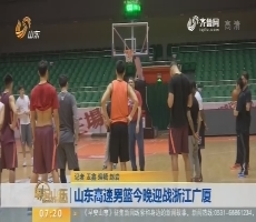 山东高速男篮3月28日晚迎战浙江广厦