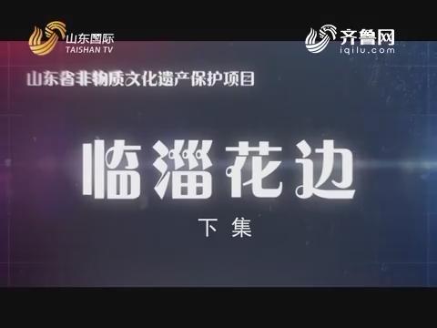 2018年03月27日《齐风》:临淄花边(下集)