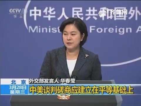 中国外交部 中美谈判磋商应建立在平等基础上