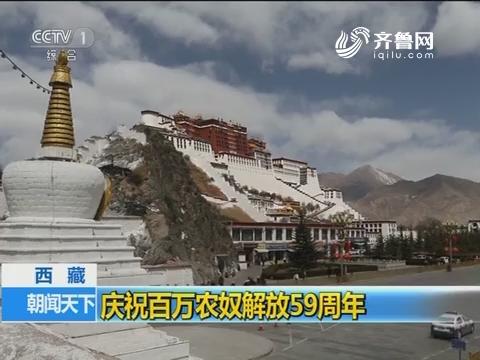 西藏 庆祝百万农奴解放59周年