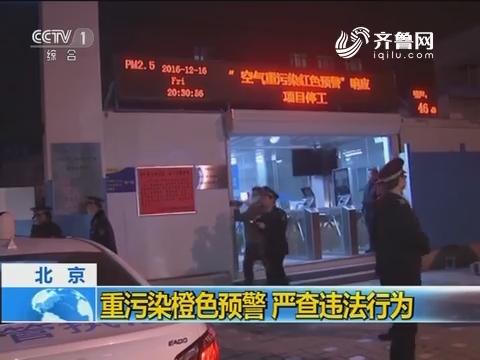 北京 重污染橙色预警 严查违法行为